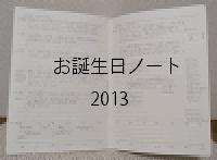 birthday20137.jpg