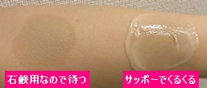soapdeochiru2.jpg