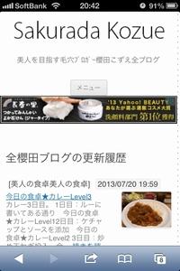 zenburogu_iphone.jpg